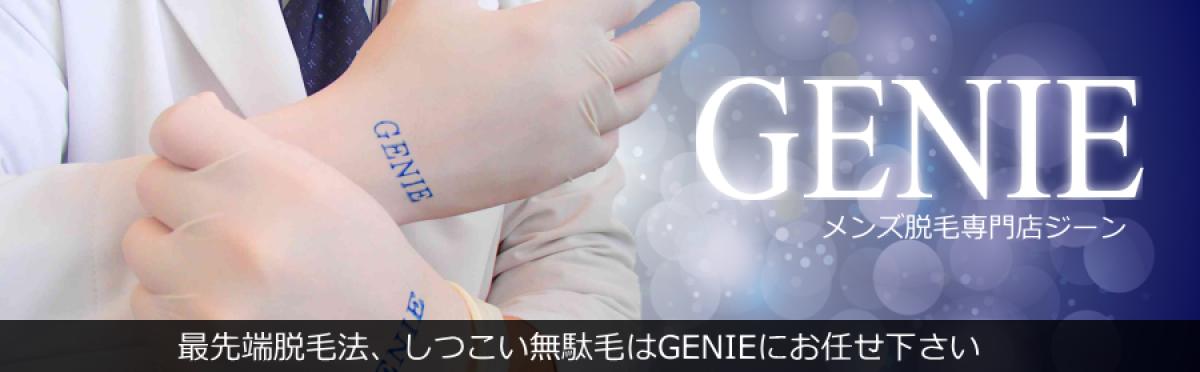GENIE公式BLOG(メンズ・ひげ脱毛情報)